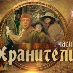 Ver la película soviética de El Señor de los anillos