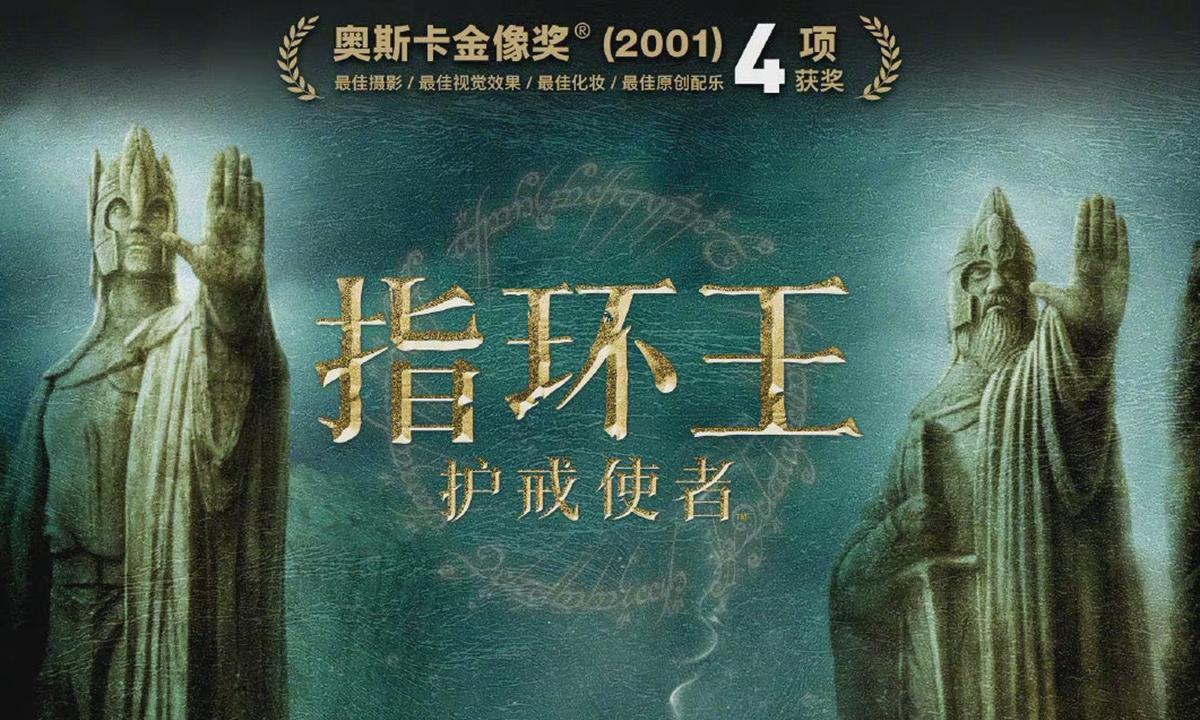 el señor de los anillos chino